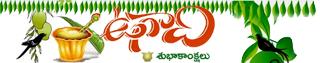 ugadi Gifts Telugu new year